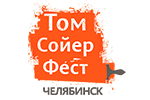 Том Сойер Фест в Челябинске
